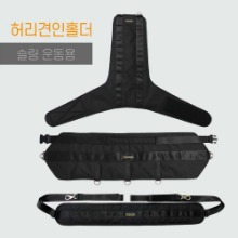 허리견인홀더(Lumbar Traction Holder)